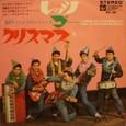 寺内タケシとブルー・ジーンズ「レッツ・ゴー・クリスマス」キングSS-36