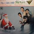 ジャッキー吉川とブルー・コメッツ「ブルー・コメッツのクリスマス」日本コロンビア YSS-10003-JC