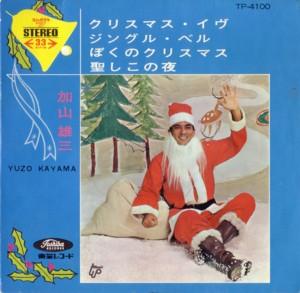 ★ 加山雄三「ぼくのクリスマス」東芝 TP- 4100