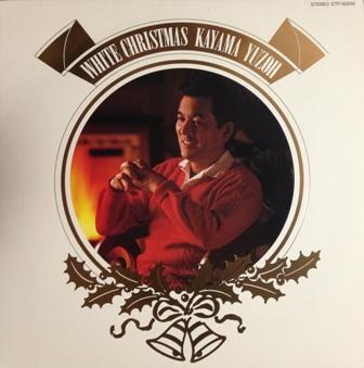 加山雄三「WHITE CHRISTMAS KAYAMA YUZOH」東芝 ETP90259