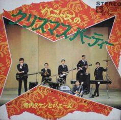 寺内タケシとバニーズ「バニーズのクリスマスパーティ」キング SS238