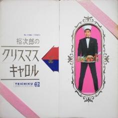 石原裕次郎「裕次郎のクリスマスキャロル」テイチクSL1184