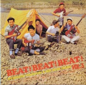 寺内タケシ&Blue Jeans 「Beat! Beat! Beat! Vol.3」King(原盤SKK-138)